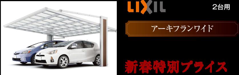 LIXIL アーキフランワイド 2台用