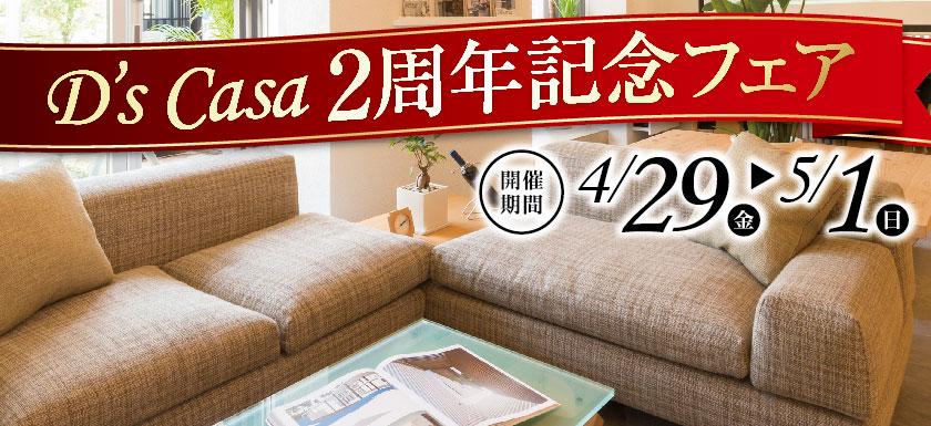 D's Casa2周年記念フェア