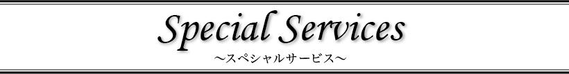 スペシャルサービス