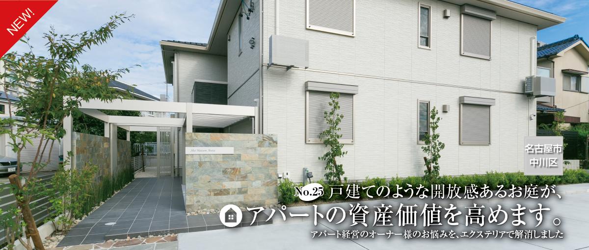 戸建てのような開放感あるお庭が、アパートの資産価値を高めるエクステリアプラン例を更新しました。