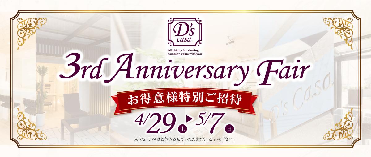 3rd Anniversary Fair 感謝の気持ちを込めたお得意様限定記念フェア 開催致します。