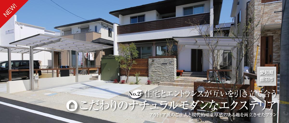 住宅とエントランスが互いを引き立て合う、こだわりのナチュラルモダンなエクステリアの施工例を更新しました。