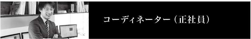 コーディネーター(正社員)