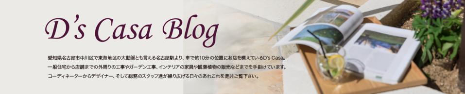 D's Casa Blog 【愛知県の外構工事・エクステリアの設計施工専門店】