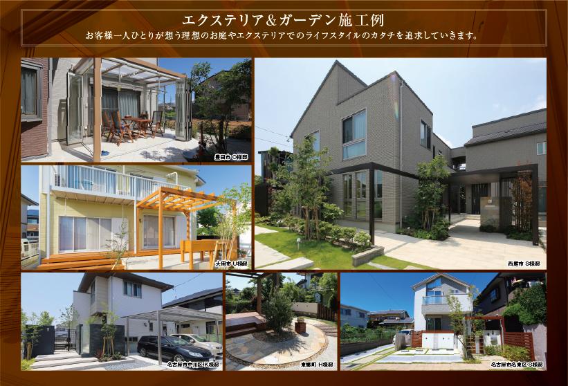ガーデン、庭、施工例