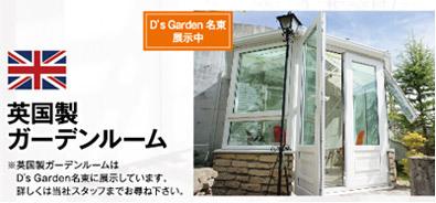英国製ガーデンルーム