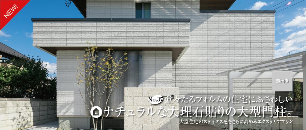 堂々たるフォルムの住宅にふさわしい ナチュラルな大理石貼りの大型門柱のプラン例を更新しました。
