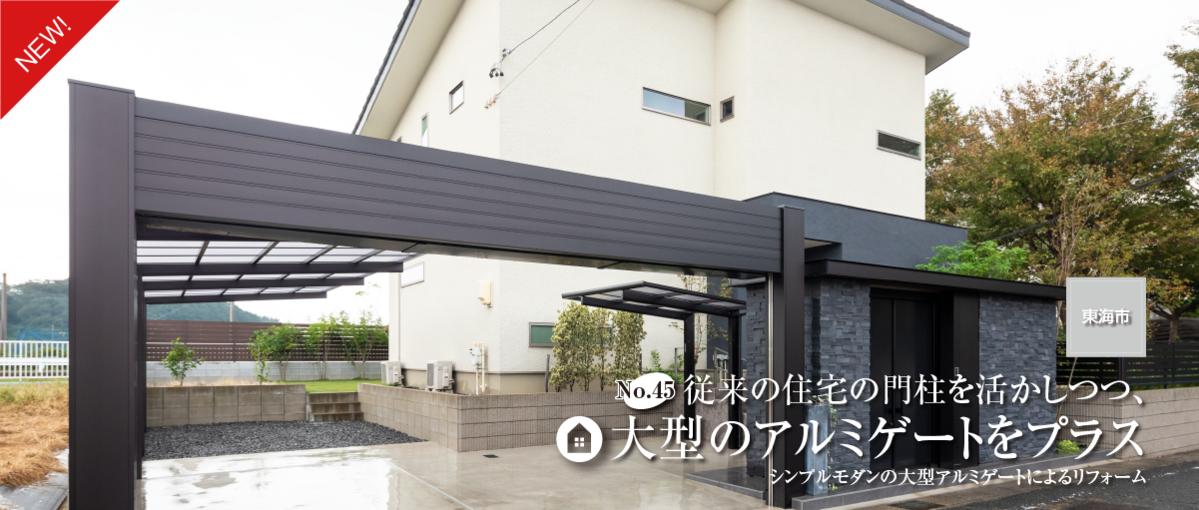 従来の住宅の門柱を活かしつつ、大型のアルミゲートをプラスのプラン例を更新しました。