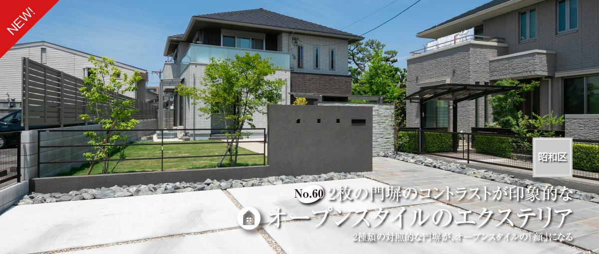 2枚の門塀のコントラストが印象的な オープンスタイルのエクステリアプラン