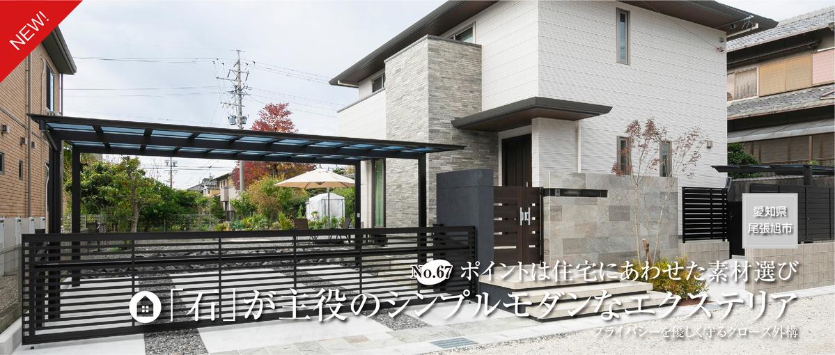 ポイントは住宅にあわせた素材選び 「石」が主役のシンプルモダンなエクステリアプランを更新しました。